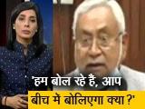Video : नीतीश कुमार को इतना गुस्सा क्यों आता है, विधान परिषद में RJD पर बरसे