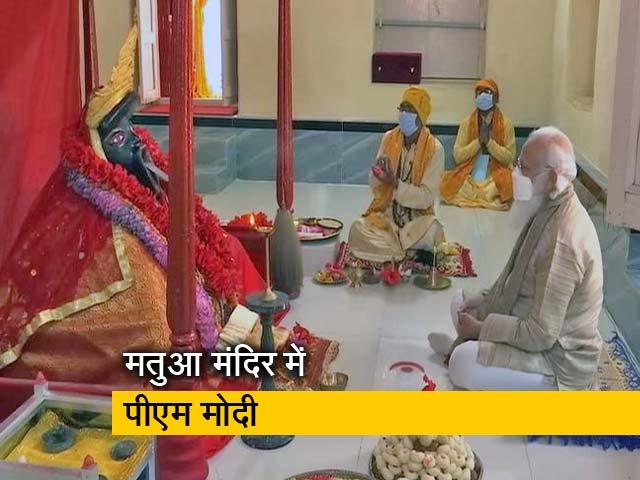 Videos : पीएम मोदी ने बांग्लादेश के मतुआ मंदिर में किए दर्शन