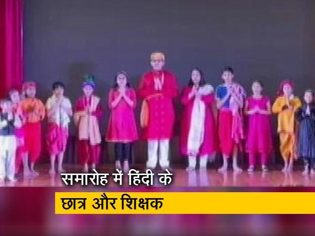 Video : चीन : भारतीय दूतावास में मनाया गया विश्व हिंदी दिवस