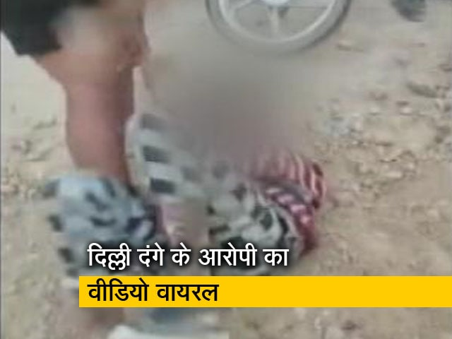 Videos : दिल्ली दंगों के आरोपी की एक और घिनौनी करतूत वीडियो में कैद, पुलिस ने दबोचा