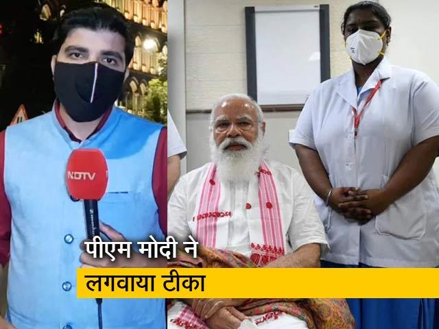 Videos : सिटी सेंटर : PM मोदी समेत कई बड़े नेताओं ने लगवाया टीका