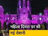 Video : अंतरराष्ट्रीय महिला दिवस: गुलाबी हुआ मुंबई का CST स्टेशन