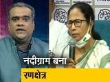 Video : हॉट टॉपिक : ममता बनर्जी सिर्फ नंदीग्राम से लड़ेंगी चुनाव