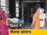 Video : बिहार में भी पैर पसारता कोरोनावायरस