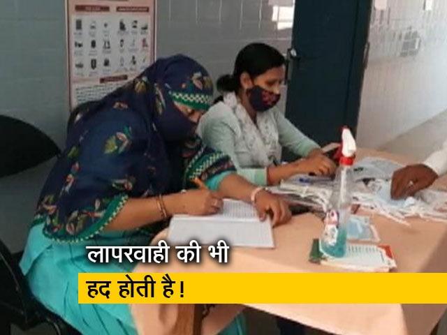 Videos : शामली : कोरोना वैक्सीन की जगह लगाया कुत्ते वाला इंजेक्शन, DM ने की कार्रवाई