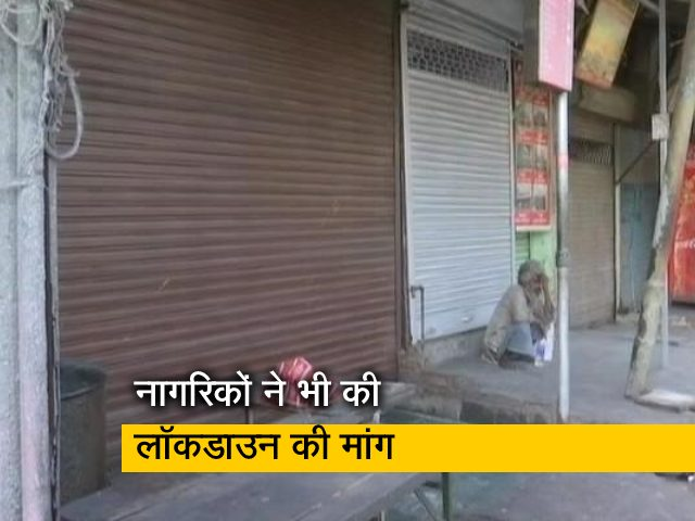 Videos : कोरोना के बढ़ते मामलों के बीच दिल्ली के कई बड़े बाजार बंद