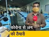 Video : मुंबई में BMC बना रही कोविड केयर सेंटर