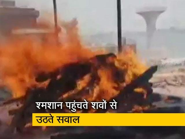 Videos : बिहार: अंतिम संस्कार के लिए शवों की कतार