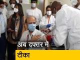 Video : दिल्ली के दफ्तरों में ही कोरोना का टीका