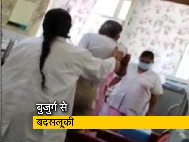 Videos : अस्पताल में नर्स ने बुजुर्ग से की बदसलूकी