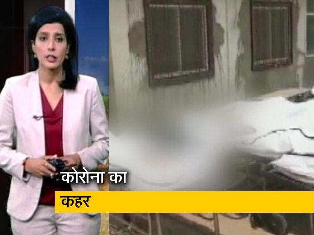 Videos : छत्तीसगढ़ : कोरोना का कहर, मुर्दाघर में भी शवों के लिए जगह नहीं