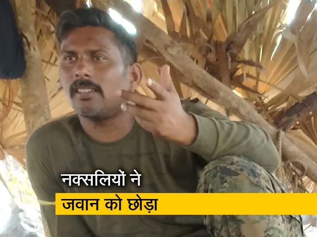 Videos : नक्सलियों के चंगुल से रिहा हुए सीआरपीएफ के जवान, 100 घंटे से थे कब्जे में