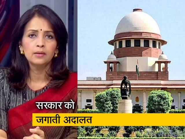 Videos : प्राइम टाइम : देश की स्वास्थ्य व्यवस्था पर अदालत ने जताई चिंता