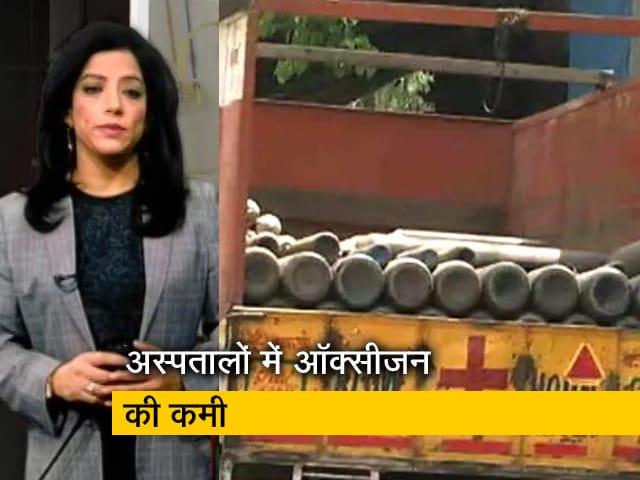 Videos : मध्य प्रदेश : ऑक्सीजन की कमी से जूझ रहे हैं अस्पताल