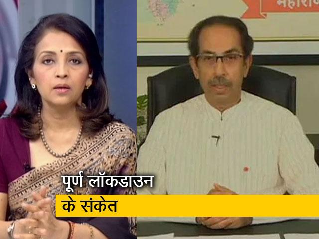 Videos : इंडिया @9 : महाराष्ट्र में पूर्ण लॉकडाउन के संकेत, दो दिन बाद आएगा फैसला