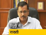 Video : कोरोना से जंग : CM केजरीवाल ने दिल्ली में वीकेंड कर्फ्यू का किया ऐलान