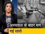 Video : आंध्र प्रदेश : इलाज न मिलने के  चलते डेढ़ साल के बच्चे की मौत