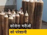 Video : मुंबई में कोरोना की बेकाबू रफ्तार: अस्पतालों में ऑक्सीजन का संकट? देखिए रिपोर्ट