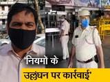 Video : कोरोना मामलों में उछाल के बीच एक्शन में दिल्ली पुलिस, कई जिलों में निरीक्षण