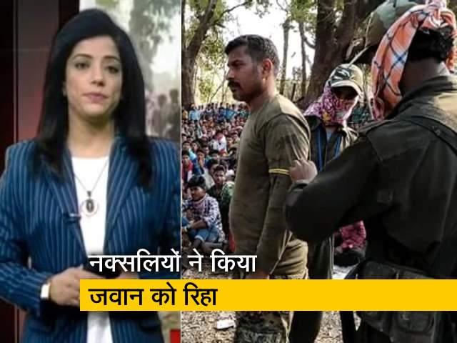 Videos : 100 घंटे बाद नक्सलियों ने किया राकेश्वर सिंह को रिहा