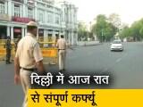 Video : दिल्ली में रिकॉर्ड कोरोना मामले आने के बाद आज रात से अगले सोमवार तक सम्पूर्ण कर्फ्यू