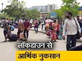 Video : महाराष्ट्र: लॉकडाउन और पलायन से हजारों करोड़ का नुकसान