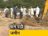 Video : दिल्ली : कब्रिस्तान में कम पड़ गई जमीन