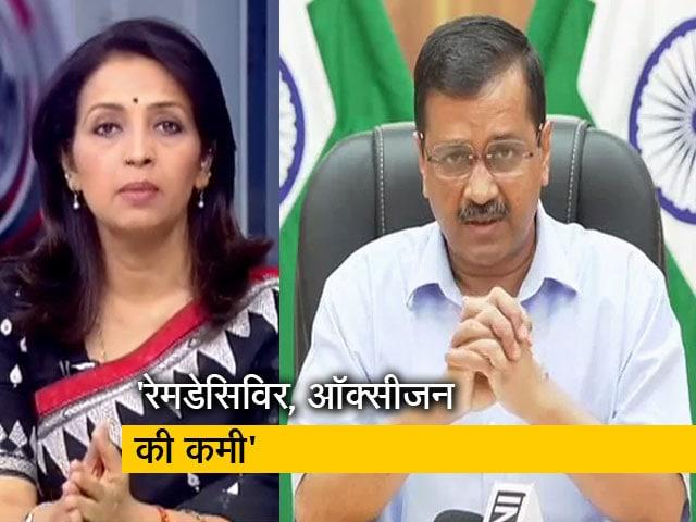 Videos : देस की बात : अरविंद केजरीवाल ने कहा, दिल्ली में कोरोना से बिगड़ रहे हालात
