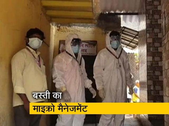 Video : मुंबई : कोरोना को रोकने में कारगर बस्ती का माइक्रो मैनेजमेंट