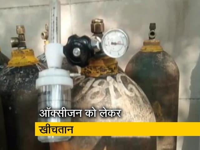 Videos : कोरोना के बढ़ते मामलों के बीच ऑक्सीजन सप्लाई पर खींचतान