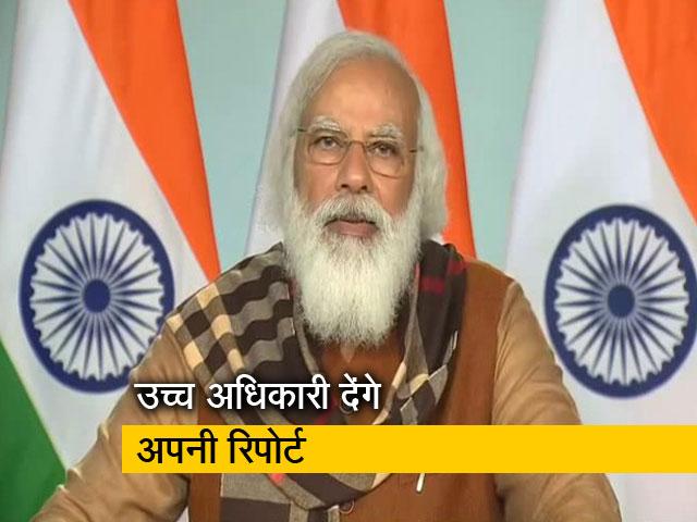 Videos : कोरोना के हालात की समीक्षा के लिए शीर्ष अधिकारियों के साथ बैठक करेंगे PM मोदी