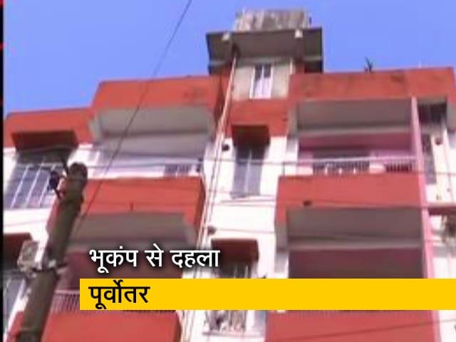 Videos : पूर्वोतर भारत में भूकंप के तेज झटके महसूस किए गए