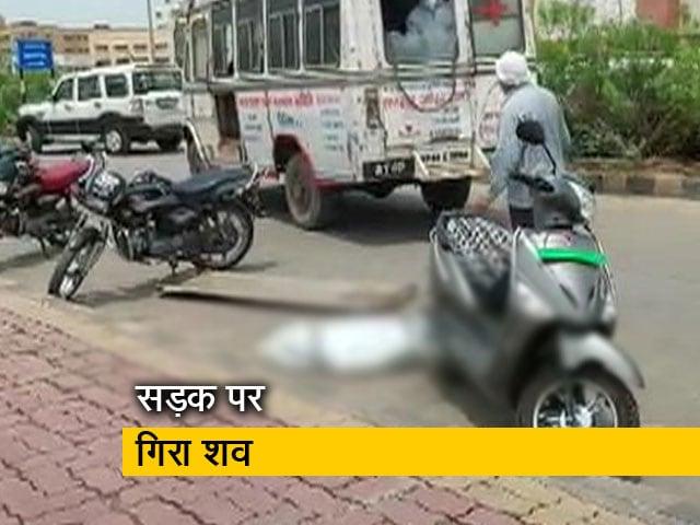 Videos : मध्य प्रदेश : विदिशा में शव वाहन से सड़क पर गिरा शव