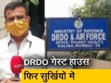 Video : सुशांत केस के बाद एक बार फिर  DRDO गेस्ट हाउस सुर्खियों में, जानें मामला