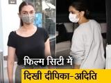 Video : मुंबई की 'फिल्म सिटी' में दिखीं दीपिका पादुकोण समेत ये अभिनेत्रियां