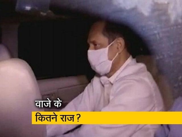 Videos : एंटीलिया केस: गृह विभाग को सौंपी गई मुंबई पुलिस की रिपोर्ट में कई अहम खुलासे