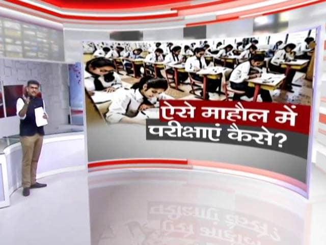Video : खबरों की खबर: ऑनलाइन पढ़ाई के दौर में ऑनलाइन परीक्षाएं क्यों नहीं संभव?