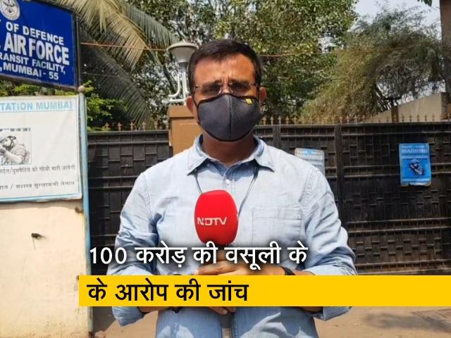 Videos : महाराष्ट्र के पूर्व गृह मंत्री अनिल देशमुख CBI के सामने पेश हुए, दर्ज होगा बयान