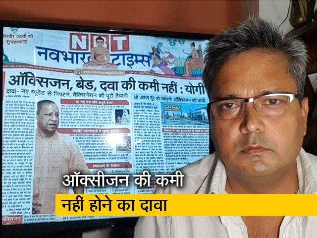Videos : यूपी के सीएम योगी आदित्यनाथ के दावों पर कांग्रेस ने उठाए सवाल