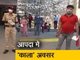 Video : दिल्ली में कोरोना के बढ़े मामले, शुरू हुई कालाबाजारी