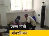 Video: मध्य प्रदेश : ऑक्सीजन की कमी से जूझ रहे अस्पताल
