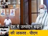 Video : ऑक्सीजन संकट पर पीएम मोदी ने की उच्चस्तरीय बैठक
