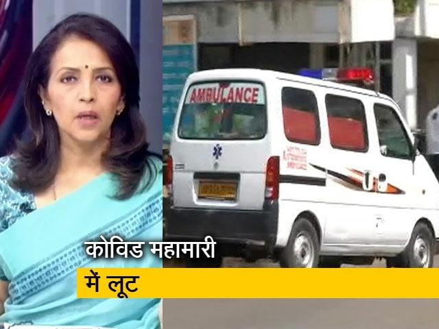 Video : देस की बात : दिल्ली-एनसीआर में एंबुलेंस वालों की मनमानी