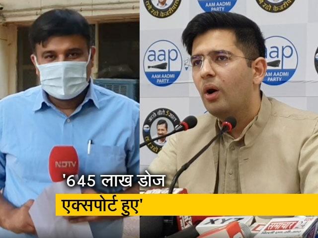 Videos : लोग कोविड सेंटर पर लाइनों में लगे हैं और वैक्सीन समाप्त : राघव चड्डा
