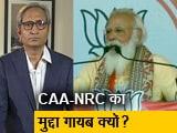 Video : रवीश कुमार का प्राइम टाइम : चुनाव में CAA और NRC के मुद्दे पर BJP चुप क्यों?