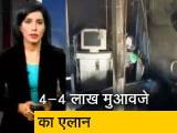 Video : छत्तीसगढ़ : रायपुर के कोरोना अस्पताल में आग, 5 मरीजों की मौत