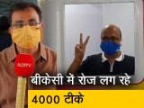 Video : कोरोना की लहर के बीच मुंबई में वैक्सीनेशन ने फिर पकड़ी रफ्तार, देखिए रिपोर्ट
