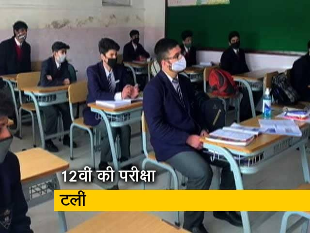 Videos : CBSE की 10वीं की परीक्षा रद्द की गई, 12वीं की परीक्षा टाली गई