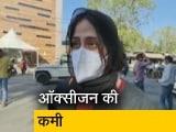 Video : लखनऊ में भी ऑक्सीजन की किल्लत, देखें खास रिपोर्ट