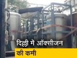 Video : दिल्ली : श्री बालाजी एक्शन मेडिकल इंस्टीट्यूट में ऑक्सीजन की कमी